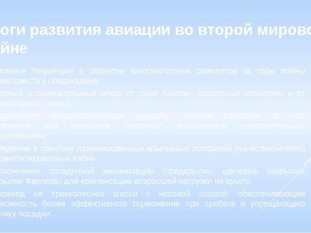 Итоги развития авиации во второй мировой войне Основные тенденции в развитии...