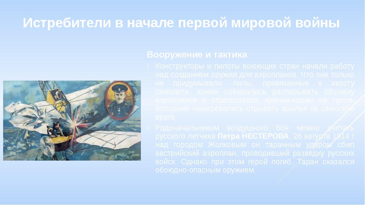 Истребители в начале первой мировой войны Вооружение и тактика Конструкторы и...