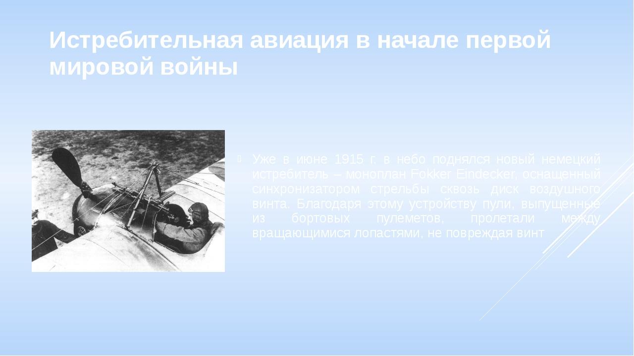 Истребительная авиация в начале первой мировой войны Уже в июне 1915 г. в неб...