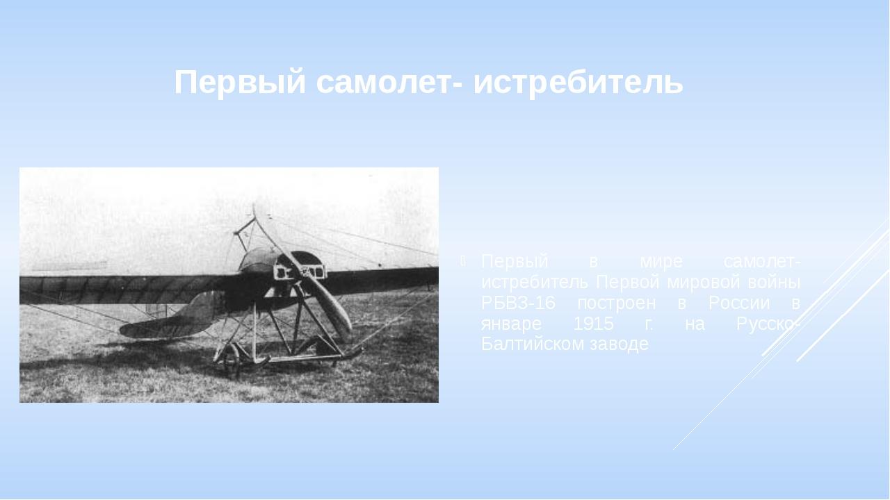 Первый самолет- истребитель Первый в мире самолет-истребитель Первой мировой...