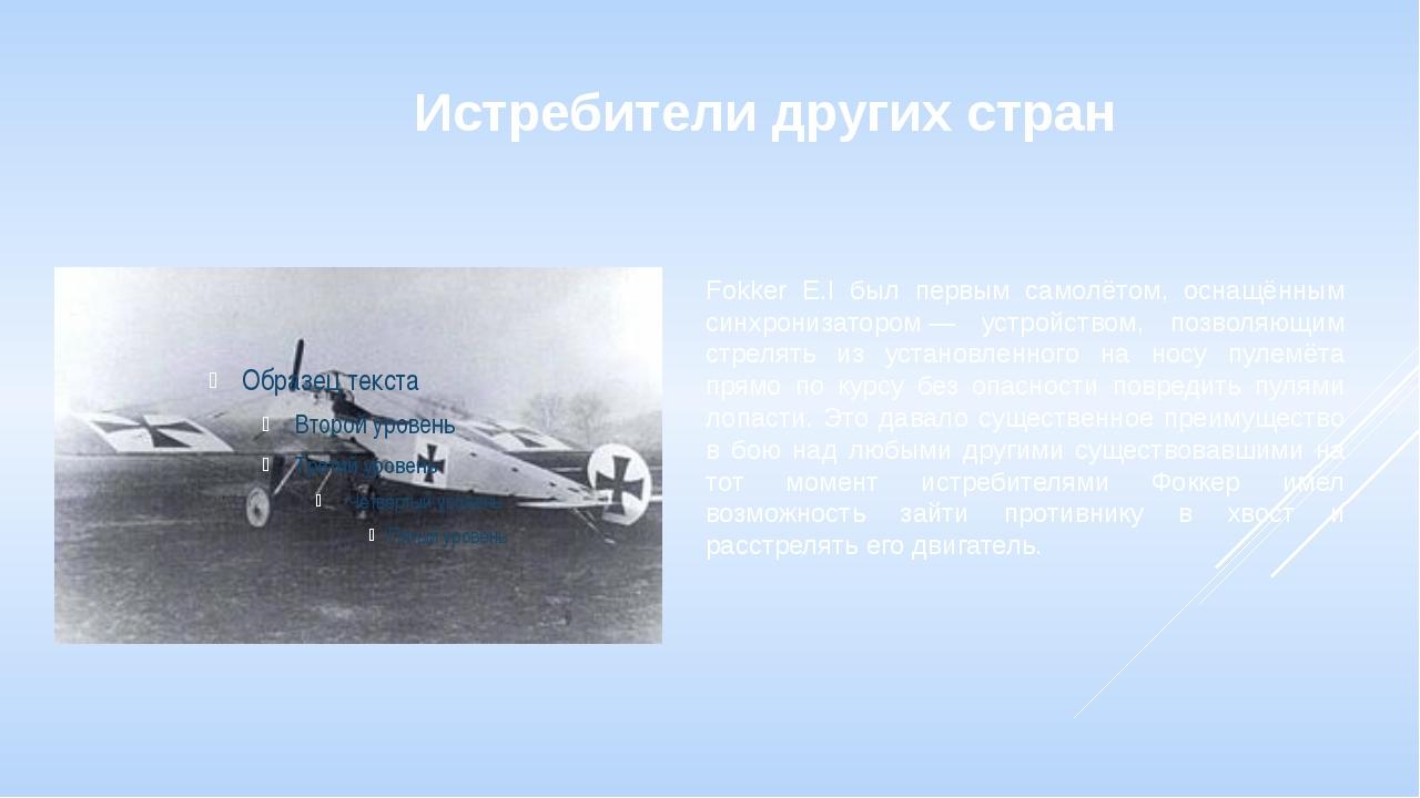 Истребители других стран Fokker E.I был первым самолётом, оснащённым синхрони...