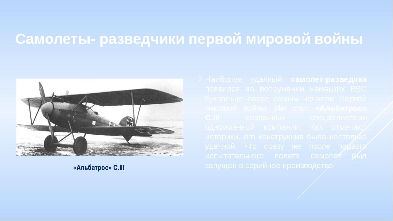 Самолеты- разведчики первой мировой войны Наиболее удачный самолет-разведчик...