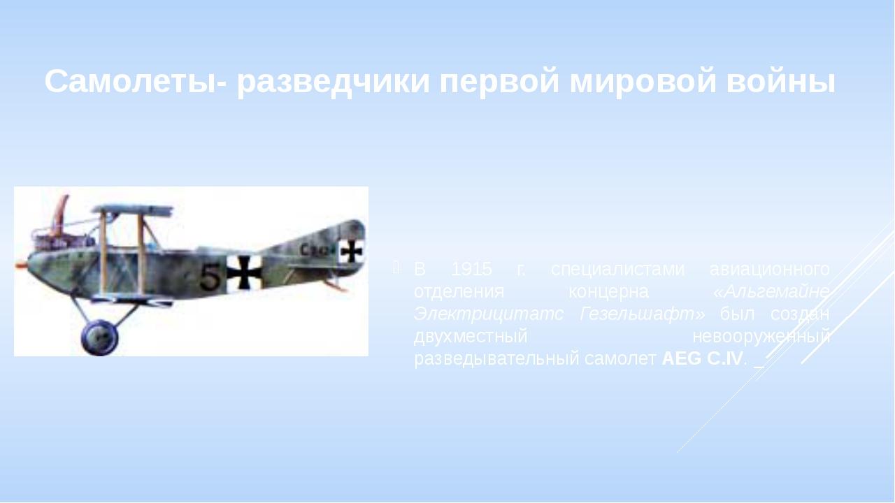 Самолеты- разведчики первой мировой войны В 1915 г. специалистами авиационног...