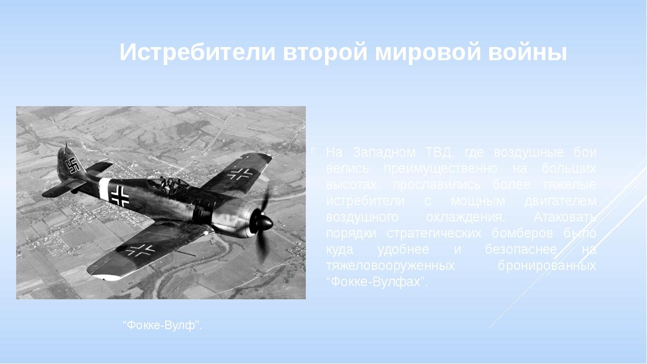 Истребители второй мировой войны На Западном ТВД, где воздушные бои велись пр...