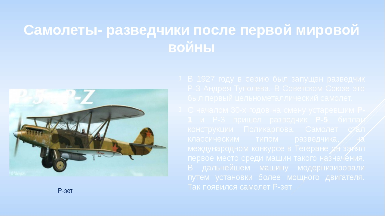 Самолеты- разведчики после первой мировой войны В 1927 году в серию был запущ...