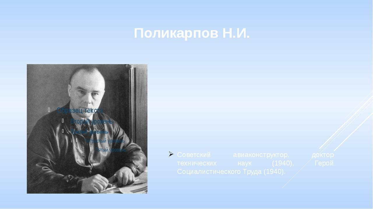 Поликарпов Н.И. Советский авиаконструктор, доктор технических наук (1940), Ге...