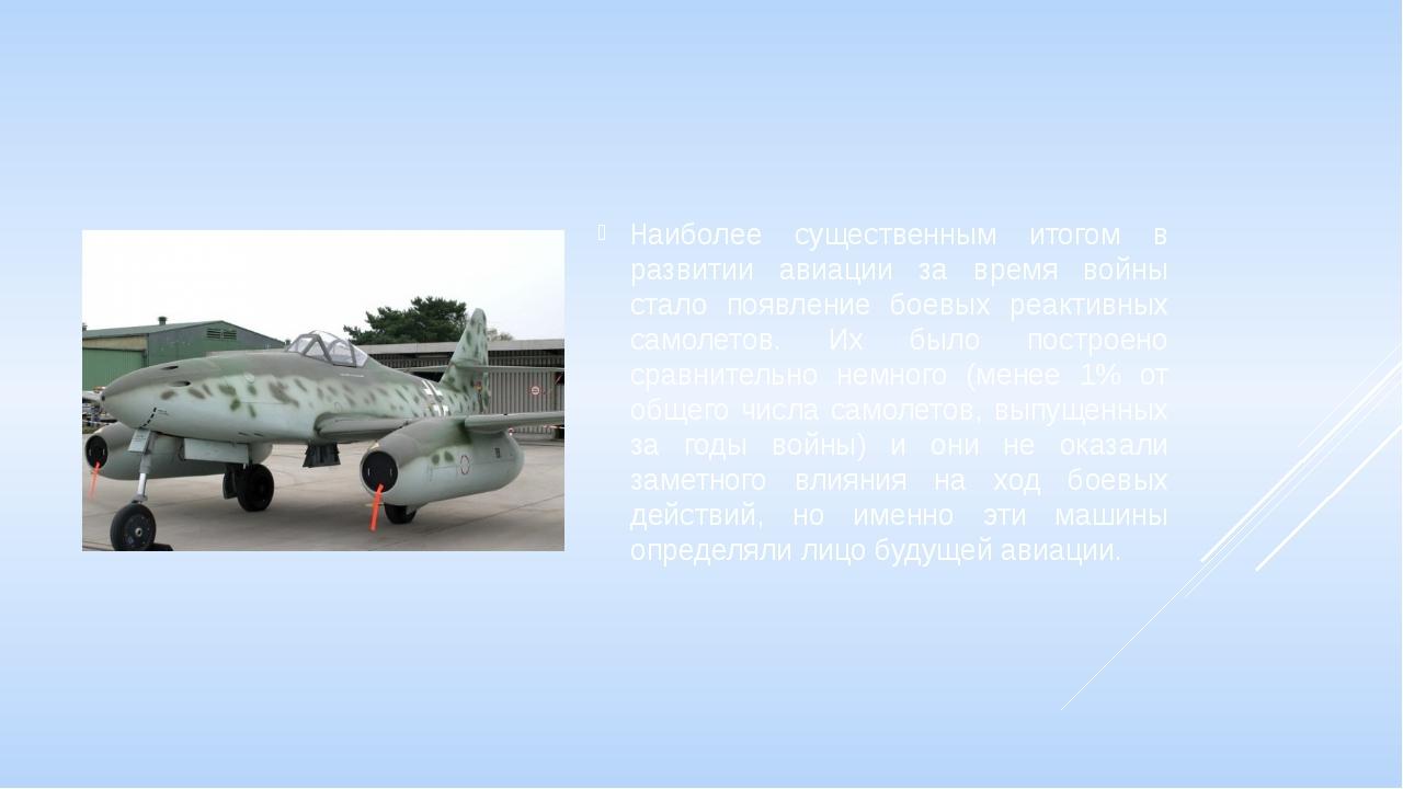 Наиболее существенным итогом в развитии авиации за время войны стало появлени...