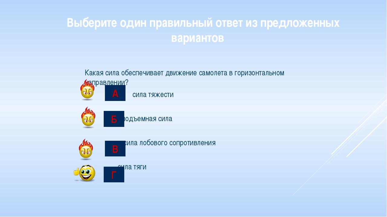 Выберите один правильный ответ из предложенных вариантов Какая сила обеспечи...