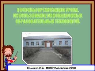 Фоменко О.А., МКОУ Поповская СОШ