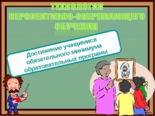 Достижение учащимися обязательного минимума образовательных программ