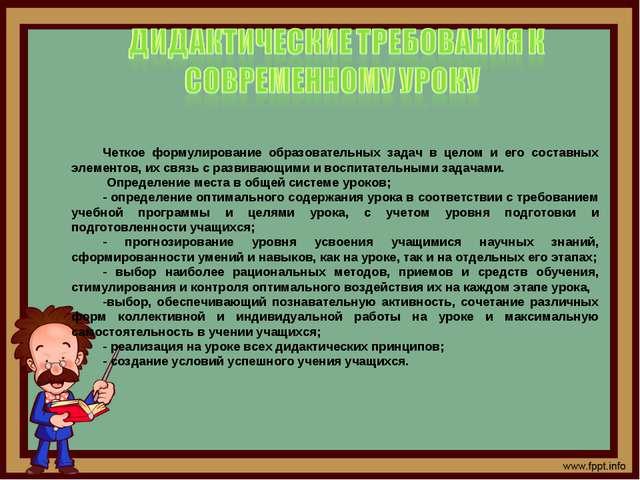 Четкое формулирование образовательных задач в целом и его составных элементов...