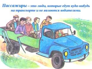 Пассажиры – это люди, которые едут куда-нибудь на транспорте и не являются во