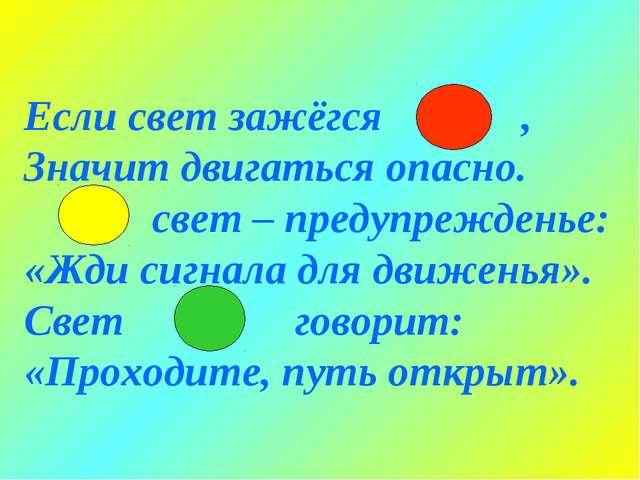 Если свет зажёгся , Значит двигаться опасно. свет – предупрежденье: «Жди сигн...