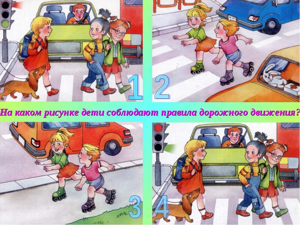 На каком рисунке дети соблюдают правила дорожного движения?