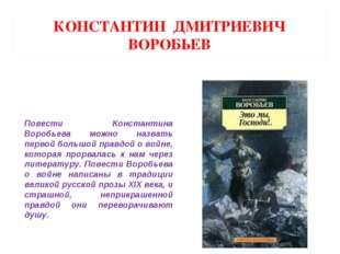 КОНСТАНТИН ДМИТРИЕВИЧ ВОРОБЬЕВ Повести Константина Воробьева можно назвать пе