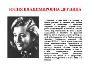 ЮЛИЯ ВЛАДИМИРОВНА ДРУНИНА Родилась 10 мая 1924 г. в Москве, в семье учителя.