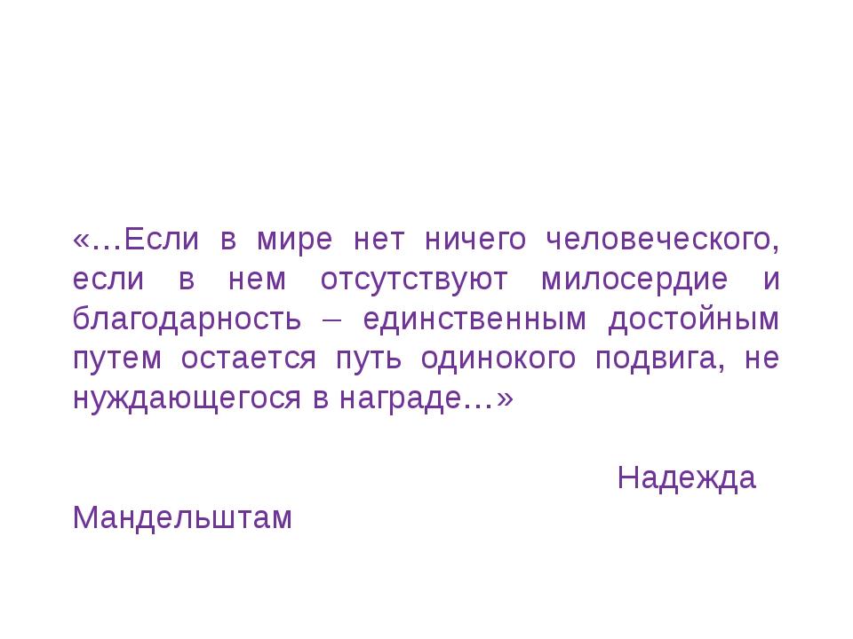 «…Если в мире нет ничего человеческого, если в нем отсутствуют милосердие и б...