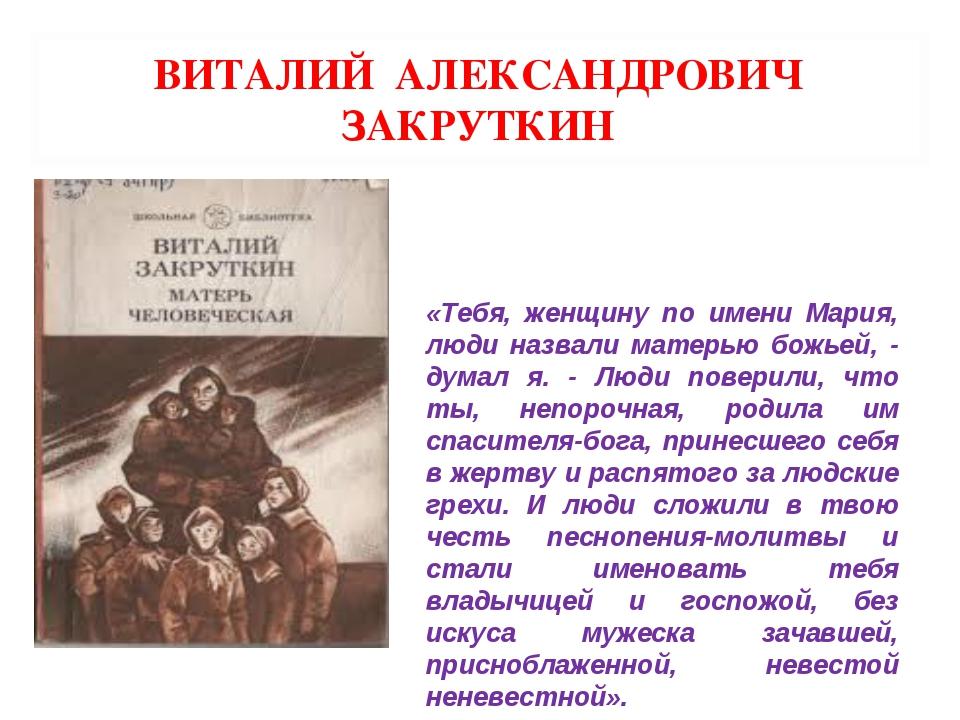 Виталий закруткин подсолнух читать