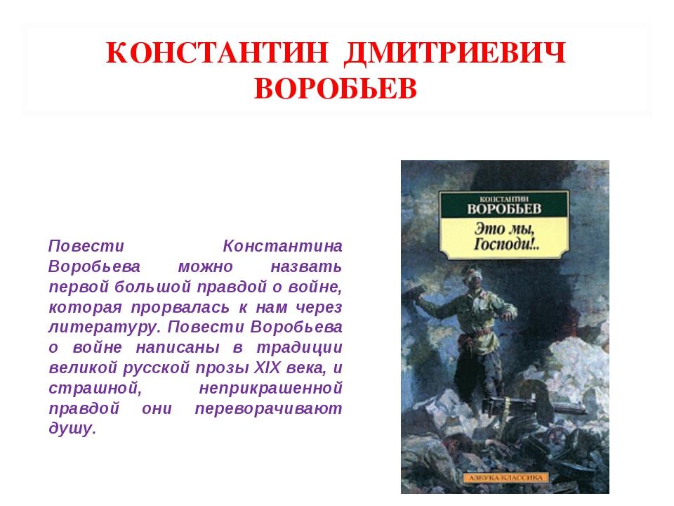 КОНСТАНТИН ДМИТРИЕВИЧ ВОРОБЬЕВ Повести Константина Воробьева можно назвать пе...