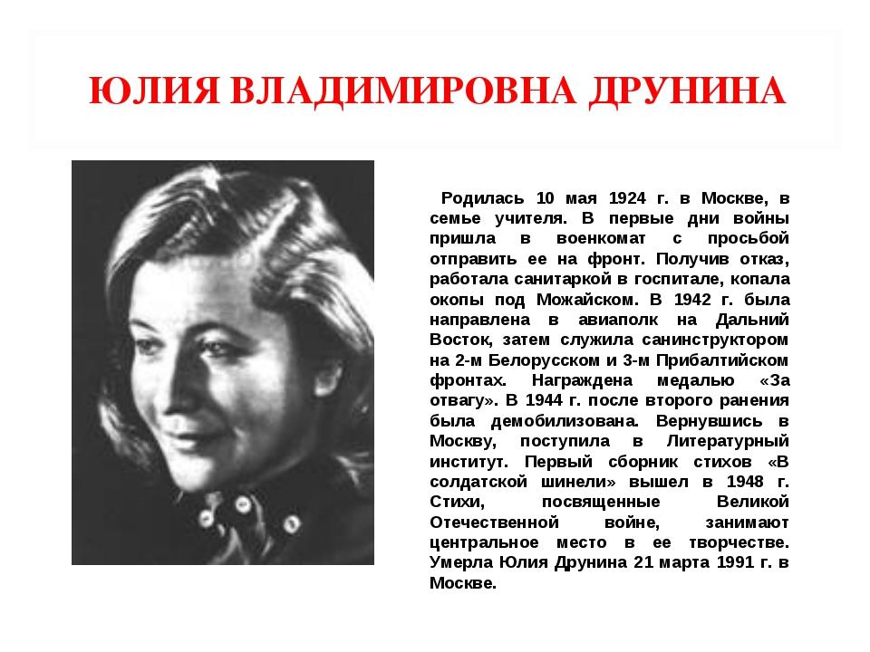 ЮЛИЯ ВЛАДИМИРОВНА ДРУНИНА Родилась 10 мая 1924 г. в Москве, в семье учителя....