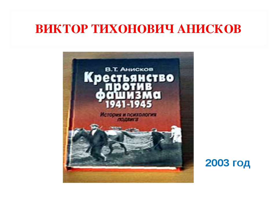 ВИКТОР ТИХОНОВИЧ АНИСКОВ 2003 год