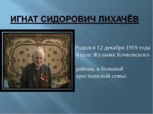 Родился 12 декабря 1919 года в селе Жуланке Кочковского района, в большой кр