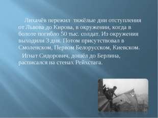Лихачёв пережил тяжёлые дни отступления от Львова до Кирова, в окружении, ко