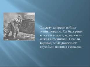 Солдату за время войны очень повезло. Он был ранен в ногу и голову, и совсем