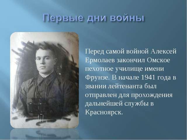 Перед самой войной Алексей Ермолаев закончил Омское пехотное училище имени Фр...