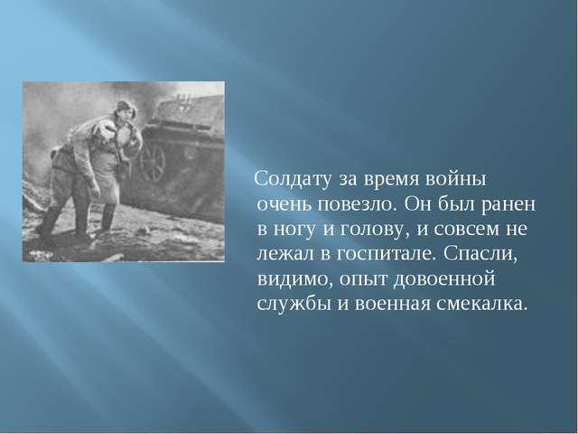 Солдату за время войны очень повезло. Он был ранен в ногу и голову, и совсем...