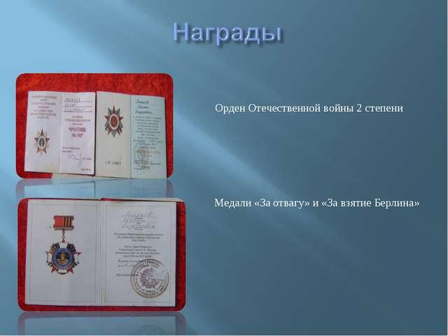 Медали «За отвагу» и «За взятие Берлина» Орден Отечественной войны 2 степени