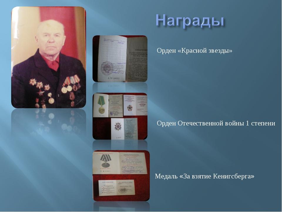 Орден «Красной звезды» Орден Отечественной войны 1 степени Медаль «За взятие...