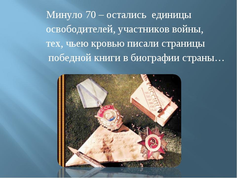 Минуло 70 – остались единицы освободителей, участников войны, тех, чьею кров...