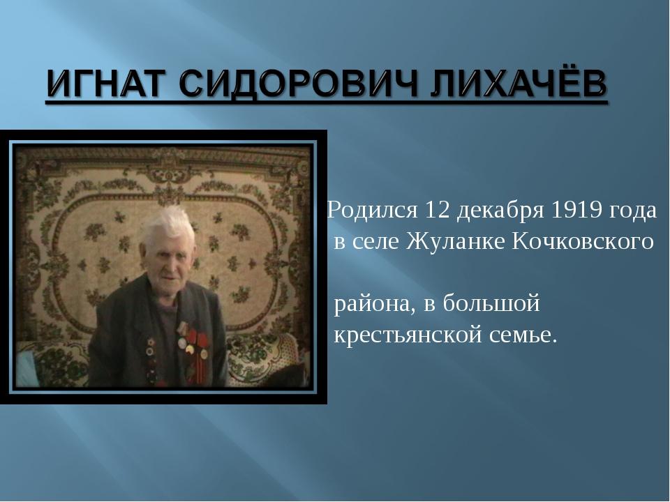 Родился 12 декабря 1919 года в селе Жуланке Кочковского района, в большой кр...