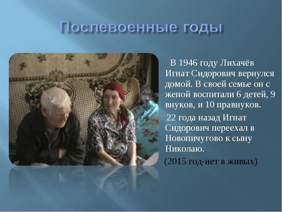 В 1946 году Лихачёв Игнат Сидорович вернулся домой. В своей семье он с женой...