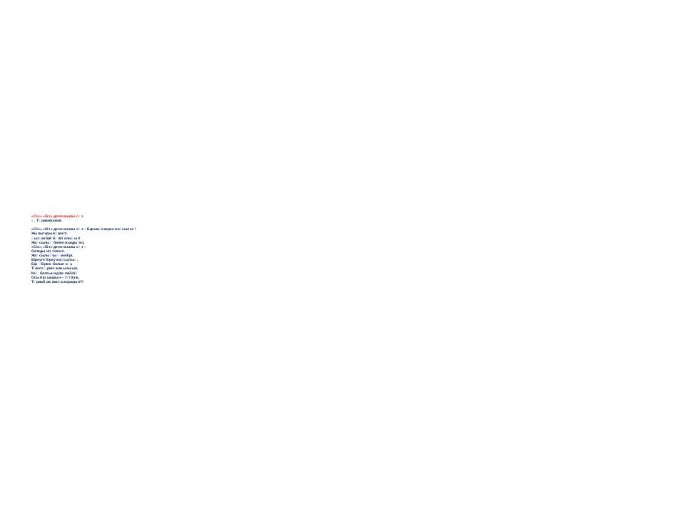 «Сіз», «біз» деген жылы сөз Ө. Тұрманжанов «Сіз», «біз» деген жылы сөз – Барш...