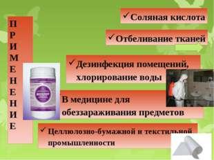 П Р И М Е Н Е Н И Е Отбеливание тканей Дезинфекция помещений, хлорирование во