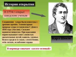 Карл Шееле История открытия В 1774 г открыт шведским ученым Соединения хлора