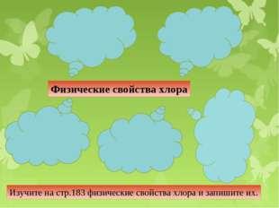 Физические свойства хлора Изучите на стр.183 физические свойства хлора и запи