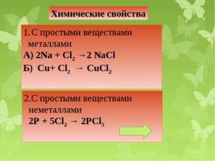 Химические свойства С простыми веществами металлами А) 2Na + Сl2 →2 NaCl Б) C