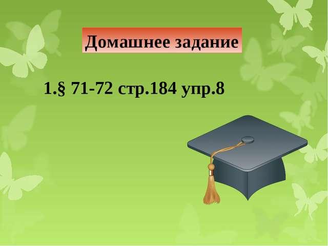 Домашнее задание 1.§ 71-72 стр.184 упр.8