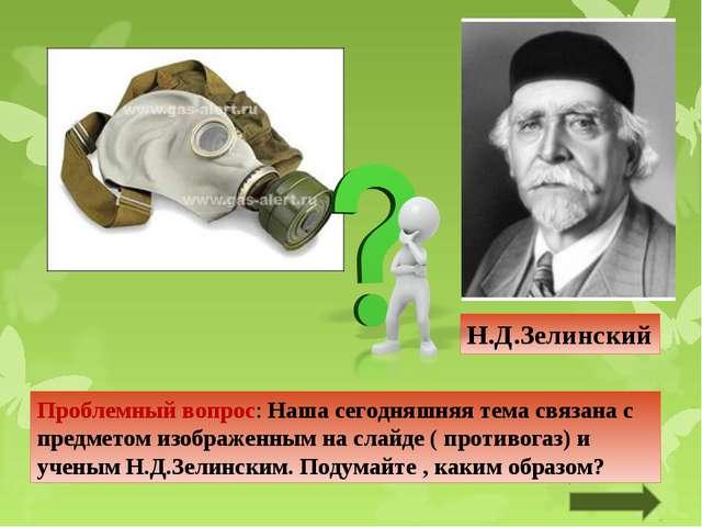 Проблемный вопрос: Наша сегодняшняя тема связана с предметом изображенным на...