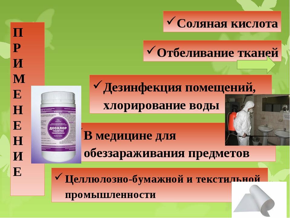 П Р И М Е Н Е Н И Е Отбеливание тканей Дезинфекция помещений, хлорирование во...