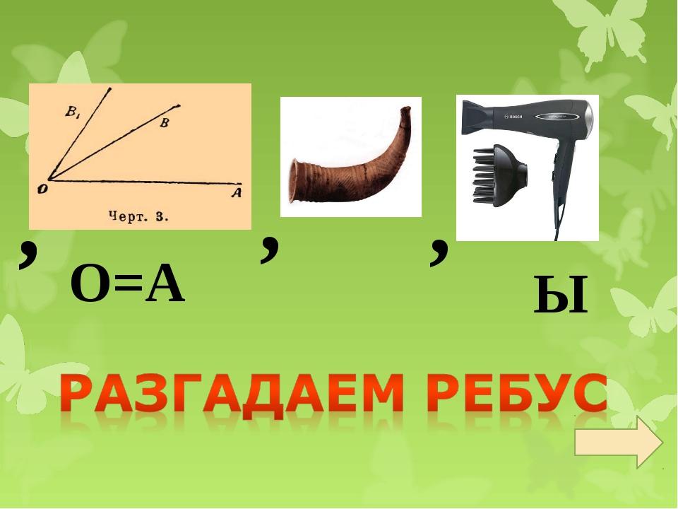 О=А Ы , , , ,