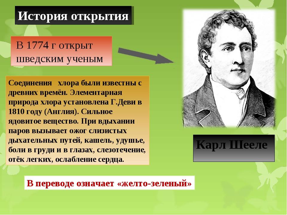 Карл Шееле История открытия В 1774 г открыт шведским ученым Соединения хлора...