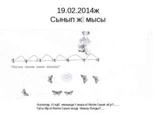 Оқулықпен жұмыс: 128 беттегі №1 есеп Қосылғыштарының бірі 6 болатын қосындыл