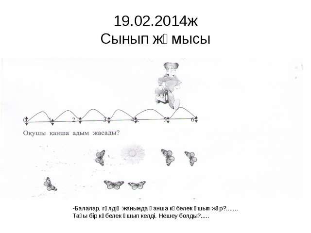 Оқулықпен жұмыс: 128 беттегі №1 есеп Қосылғыштарының бірі 6 болатын қосындыл...