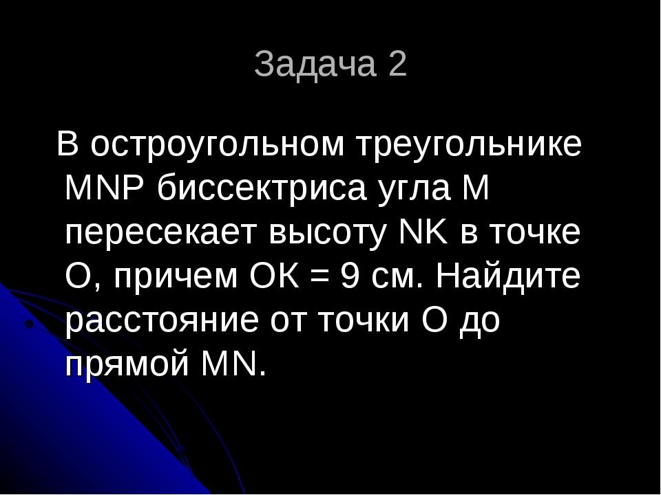 Задача 2 В остроугольном треугольнике МNP биссектриса угла М пересекает высот...