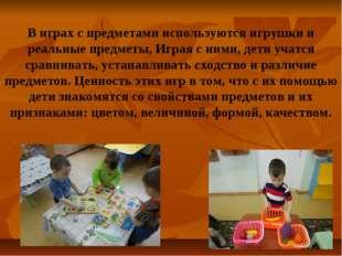 В играх с предметами используются игрушки и реальные предметы, Играя с ними,