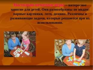 Настольно-печатные игры – интересное занятие для детей. Они разнообразны по в
